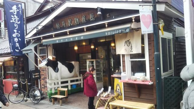 旧軽井沢銀座ストリートの軽井沢物産館