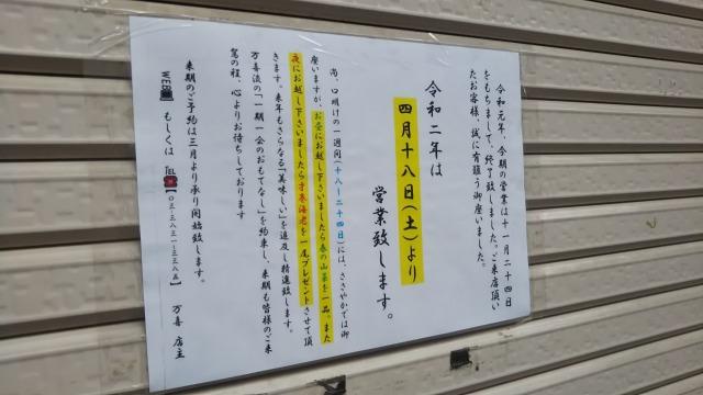 軽井沢の冬季休業