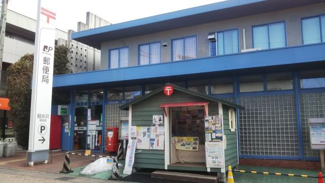 旧軽井沢銀座ストリートの郵便局