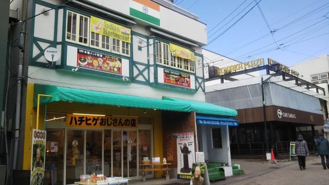 旧軽井沢銀座ストリートのハチヒゲおじさんの店