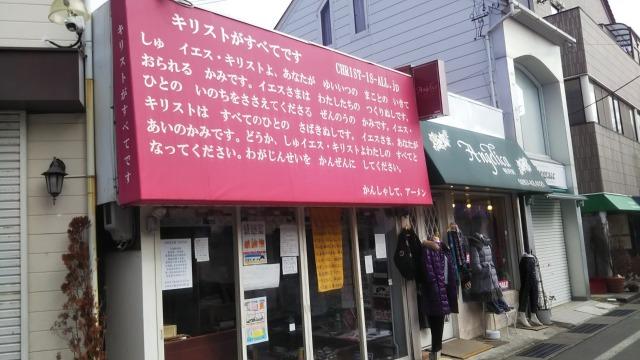 旧軽井沢銀座ストリートの怪しい店