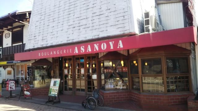 旧軽井沢銀座ストリートのBOULANGERIA ASANOYA