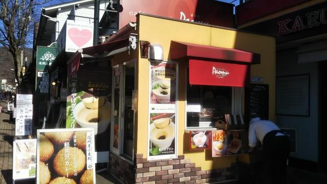 旧軽井沢銀座ストリートの洋食レストランぱおむ