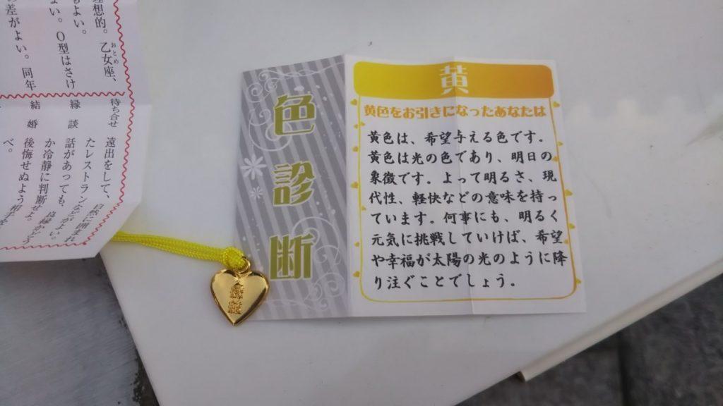 高崎観音の恋みくじの結果は黄色