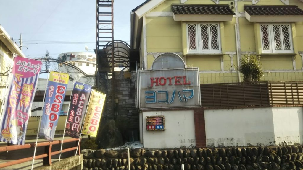 高崎観音の帰り道のラブホテル街