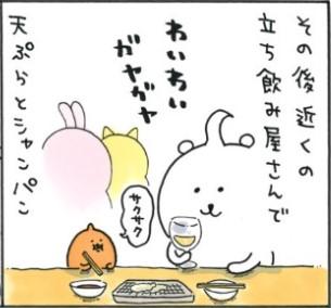 MOGUMOGU食べ歩きくまの自分ツッコミくまの天ぷら