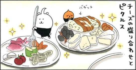 MOGUMOGU食べ歩きくまの自分ツッコミくま