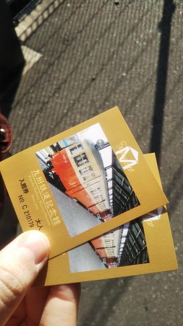 九州鉄道記念館のチケット