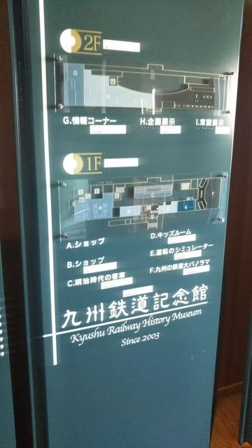 九州鉄道記念館のマップ