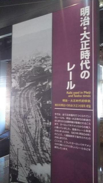 九州鉄道記念館のレール展示