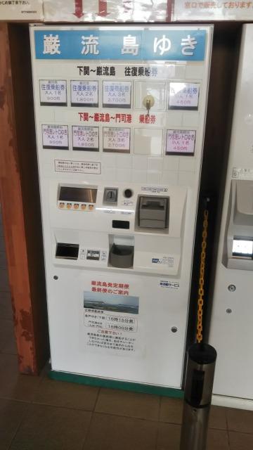 巌流島へのフェリー乗り場券売機