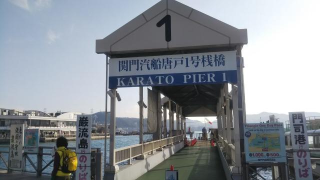 巌流島へのフェリー乗り場