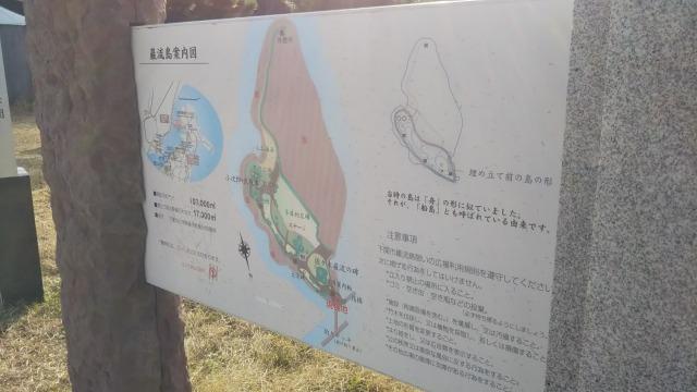 巌流島案内図