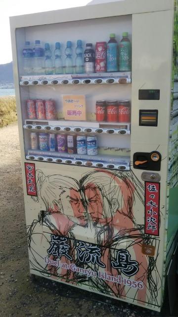 巌流島の自動販売機