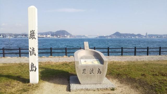 巌流島ビュースポット