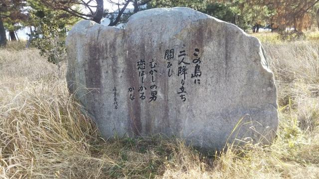 巌流島の石碑