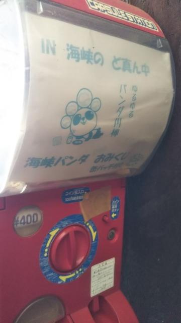 巌流島のおみくじガチャポン2