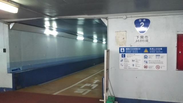 海底トンネル(国道2号)