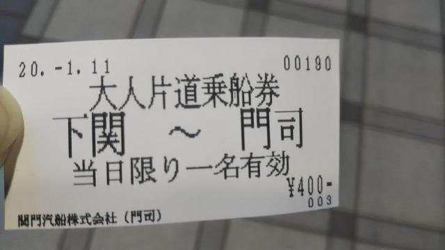 門司港のフェリーのチケット