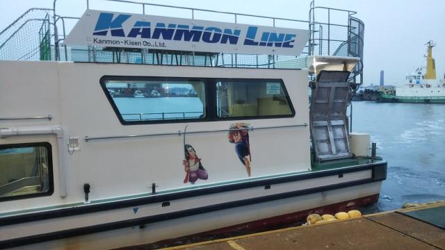 門司港→下関のフェリーの名前が「がんりゅう」になっている