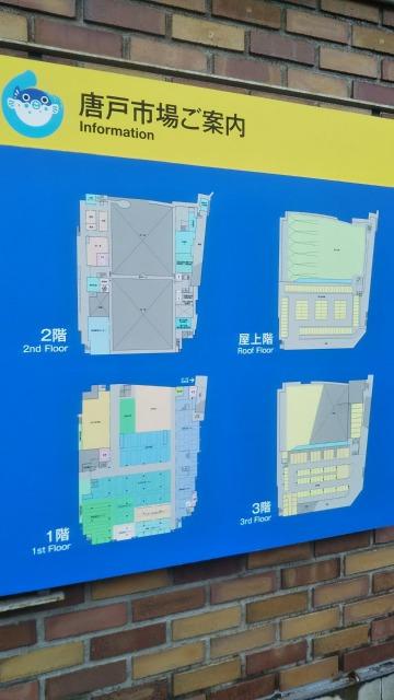 唐戸市場の地図