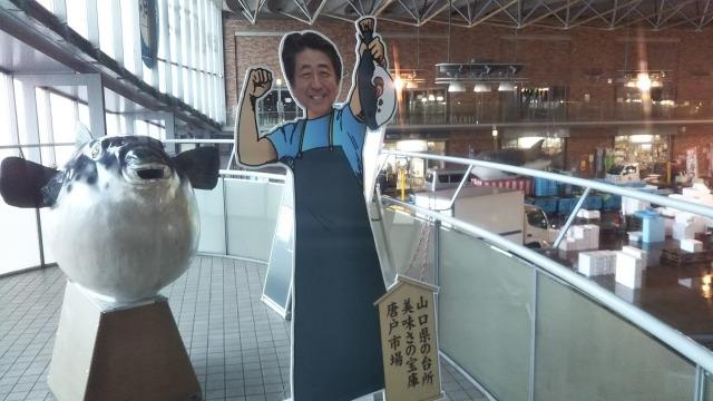 山口県の台所旨さの宝庫唐戸市場