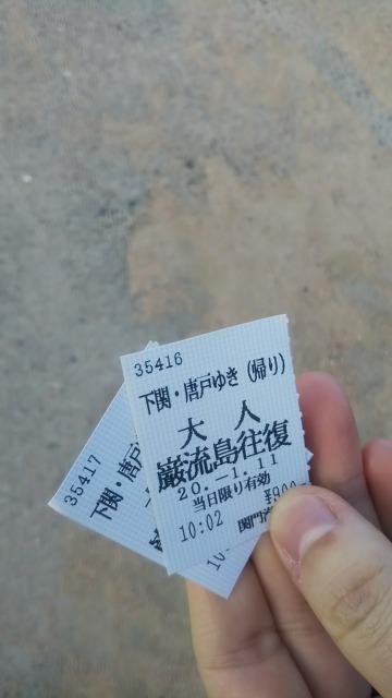 巌流島へのフェリーチケット
