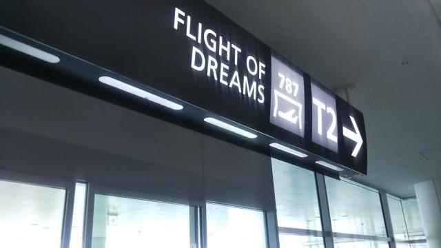 セントレアのFlight of Dreams