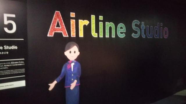 Flight of Dreamsのエアラインスタジオ