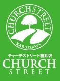 旧軽井沢銀座ストリートのチャーチストリート軽井沢