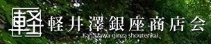 軽井澤銀座商店会サイトへのリンク