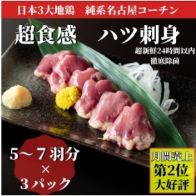純系名古屋コーチン専門店雅家のハツ刺