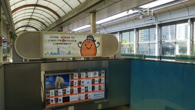 自分ツッコミくまのナポの書の桜木町駅