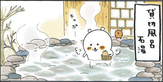 自分ツッコミくまと貸切風呂 石湯
