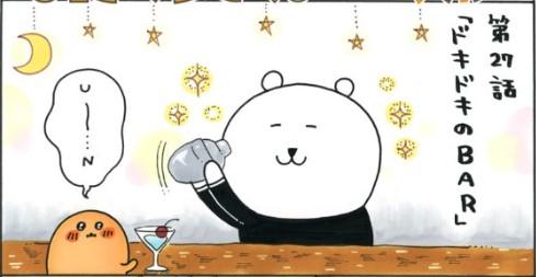 MOGUMOGU食べ歩きくまのドキドキのBAR