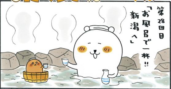 お風呂で一杯新潟へのMOGUMOGU食べ歩きくま