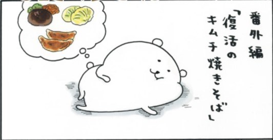 MOGUMOGU食べ歩きくまの復活のキムチ焼きそば
