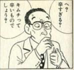 富井副部長「へ?辛すぎる?キムチって辛いものでしょう?」