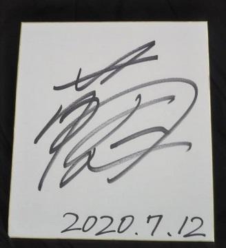 藤田弘治のサイン色紙