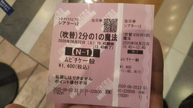 シネマイクスピアリのチケット
