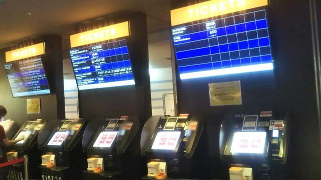 横浜ブルク13の発券機