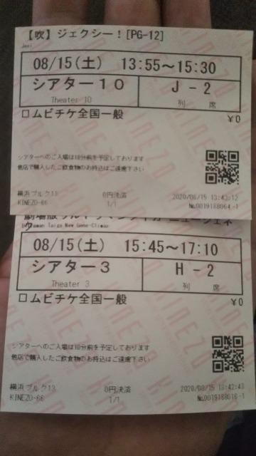 横浜ブルク13のチケット