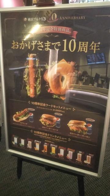 横浜ブルク13の10周年記念フードメニュー