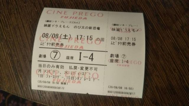 シネプレーゴのチケット