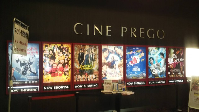 シネプレーゴの現在公開されている映画