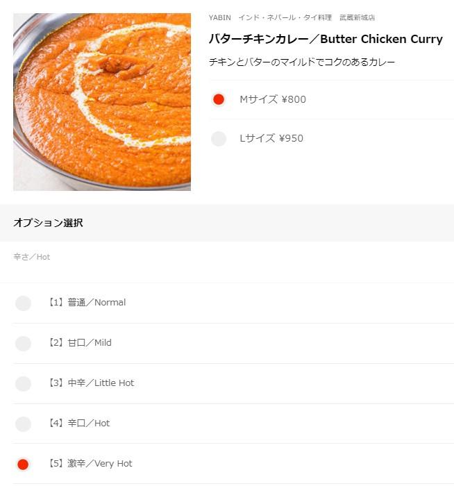 バターチキンカレー(激辛)