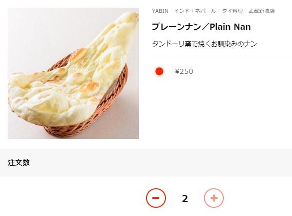 ナン(2個)
