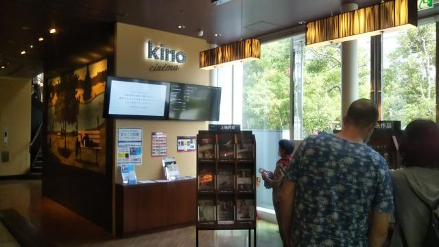 kino cinema1階
