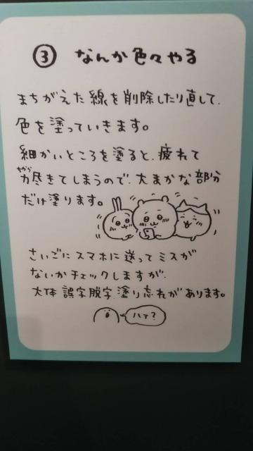 渋谷LOFTのナガノ展展示物
