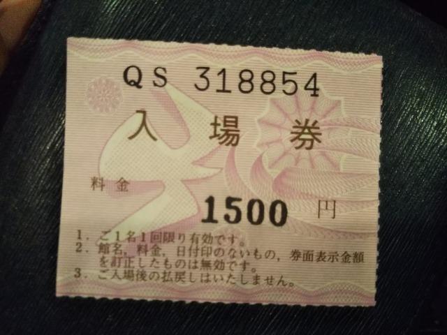 飯田橋ギンレイホールの入場券